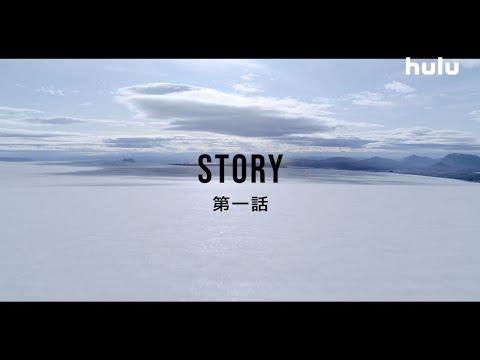 【YouTube限定公開】Huluオリジナル「THE-HEAD」第1話あらすじ動画
