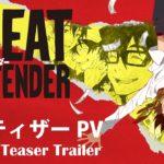 TVアニメ「GREAT-PRETENDER」(グレートプリテンダー)ティザーPV