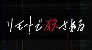 リモートで殺される|日本テレビ