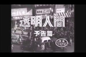 透明人間 (1954年) - ビデオ予告編