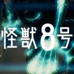 日本震撼!!『怪獣8号』出現!!!≪公式PV≫