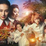 映画「約束のネバーランド」【予告】12月18日(金)公開