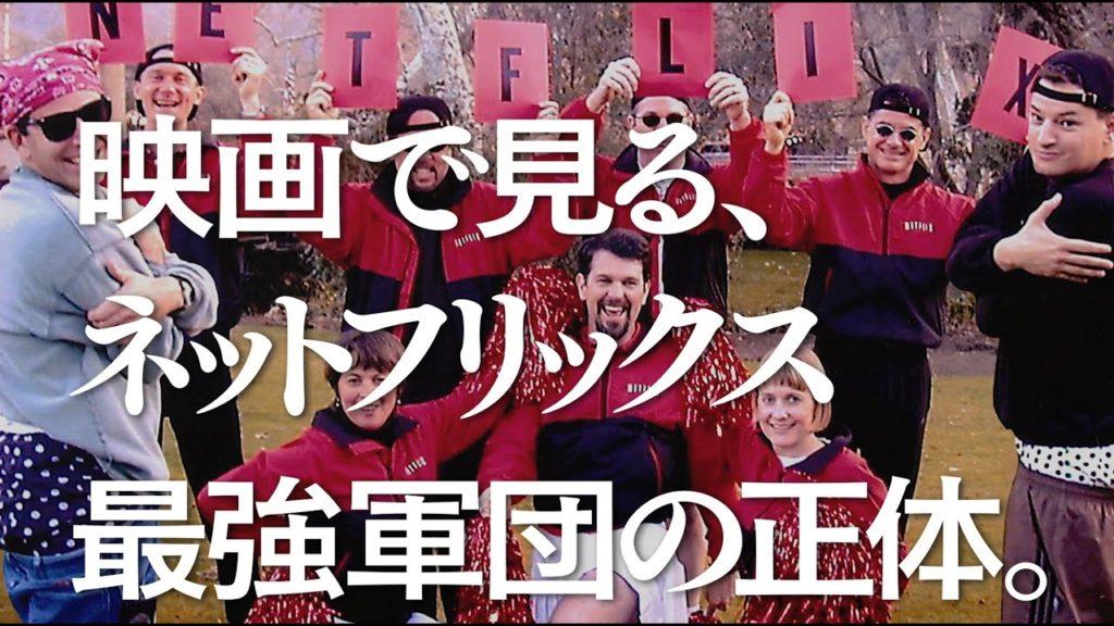 映画『NETFLIX 世界征服の野望』予告編
