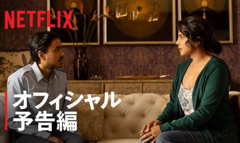 『ザ・ホワイトタイガー』予告編-Netflix