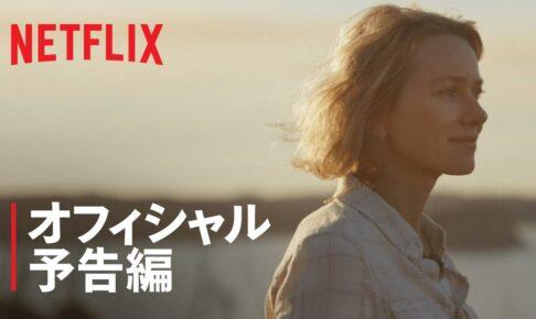 ナオミ・ワッツ、アンドリュー・リンカーン出演『ペンギンが教えてくれたこと』予告編 - Netflix