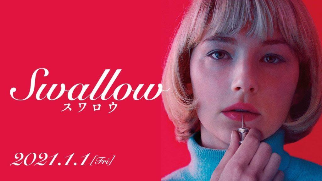 """""""欲望""""をのみこんでゆく――。『Swallow/スワロウ』1.1(金)公開【予告】"""