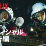 『スペース・スウィーパーズ』予告編 - Netflix