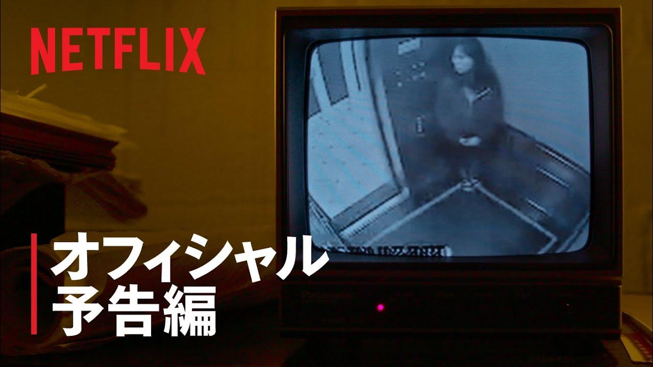 『事件現場から-セシルホテル失踪事件』予告編-Netflix