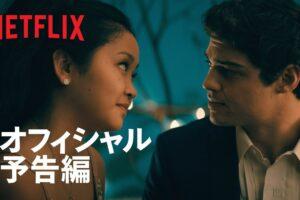 『好きだった君へ: これからもずっと大好き』予告編 - Netflix