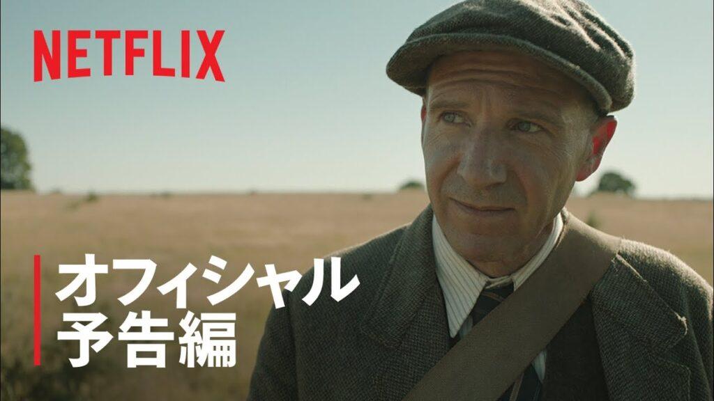キャリー・マリガン、レイフ・ファインズ出演『時の面影』予告編 - Netflix