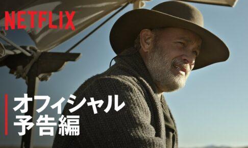 トム・ハンクス主演『この茫漠たる荒野で』予告編 - Netflix
