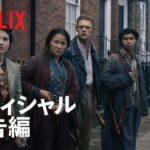 『ベイカー街探偵団』予告編 - Netflix