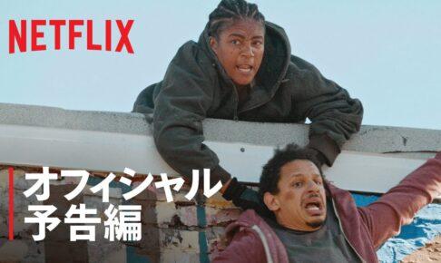 エリック・アンドレ、リルレル・ハウリー、ティファニー・ハディッシュ出演『バッド・トリップ ~どっきり横断の旅~』予告編 - Netflix