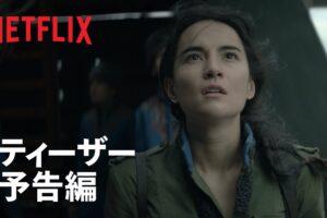 『暗黒と神秘の骨』ティーザー予告編 - Netflix