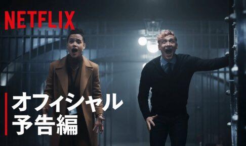 『アーミー・オブ・シーブズ』オフィシャル予告編-Netflix
