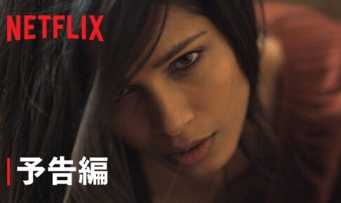 『イントルージョン侵入』予告編-Netflix