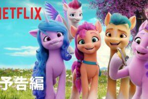 『マイリトルポニー: 新しい世界』予告編 - Netflix