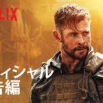 『タイラー・レイク -命の奪還-』予告編 - Netflix