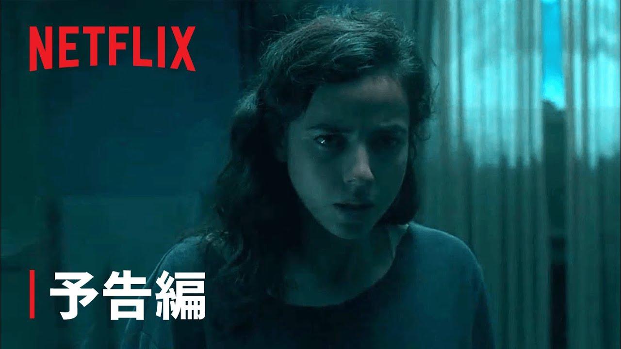 『ノー・ウェイ・アウト』予告編 - Netflix
