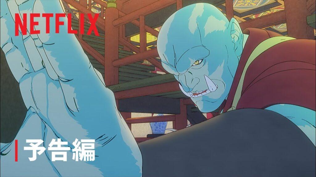 『ブライト: サムライソウル』予告編 - Netflix