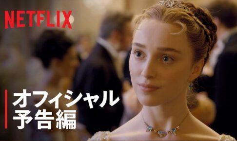 『ブリジャートン家』予告編 - Netflix