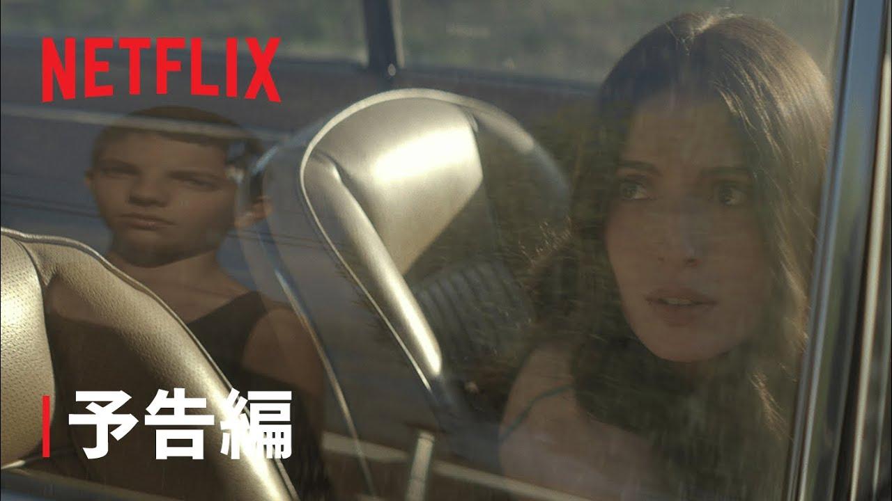 『悪夢は苛む』予告編-Netflix