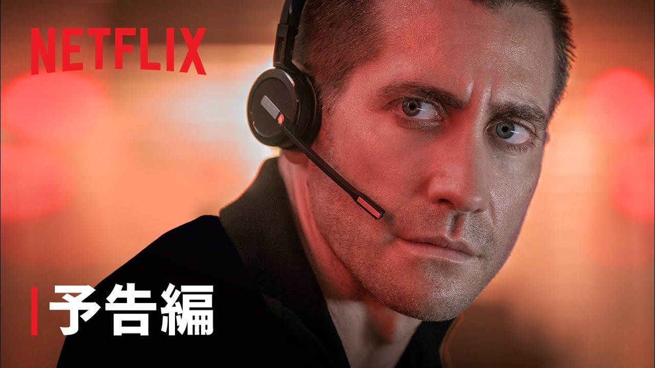 ジェイク・ギレンホール主演『THE GUILTY/ギルティ』予告編 - Netflix
