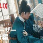 恋慕 | 公式ティーザー予告編 | Netflix